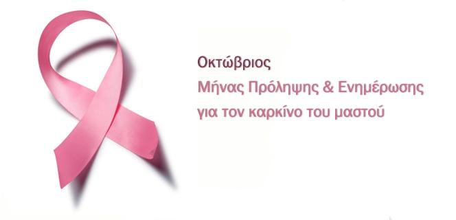 Μήνας πρόσληψης και ενημέρωσης για τον καρκίνο του μαστού.