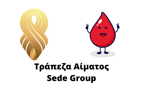 Πάρε μέρος και εσύ στην τράπεζα αίματος ομίλου Sede