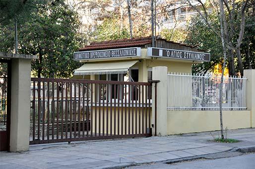"""Οργάνωση Γιορτής στο Δημοτικό Βρεφοκομείο Θεσσαλονίκης """"Άγιος Στυλιανός"""""""