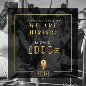 Διεκδίκησε το μέλλον που σου αξίζει. Νέες θέσεις εργασίας με μισθοδοσία 1000€!