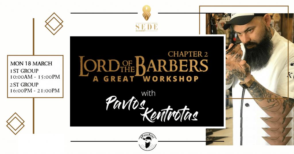 Σεμινάριο Workshop Barber