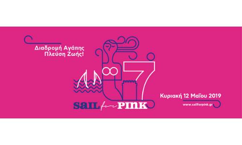 Με μεγάλη επιτυχία πραγματοποιήθηκε το 7ο Sail For Pink