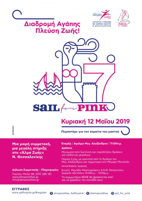 7ο Sail For Pink με το Άλμα Ζωής